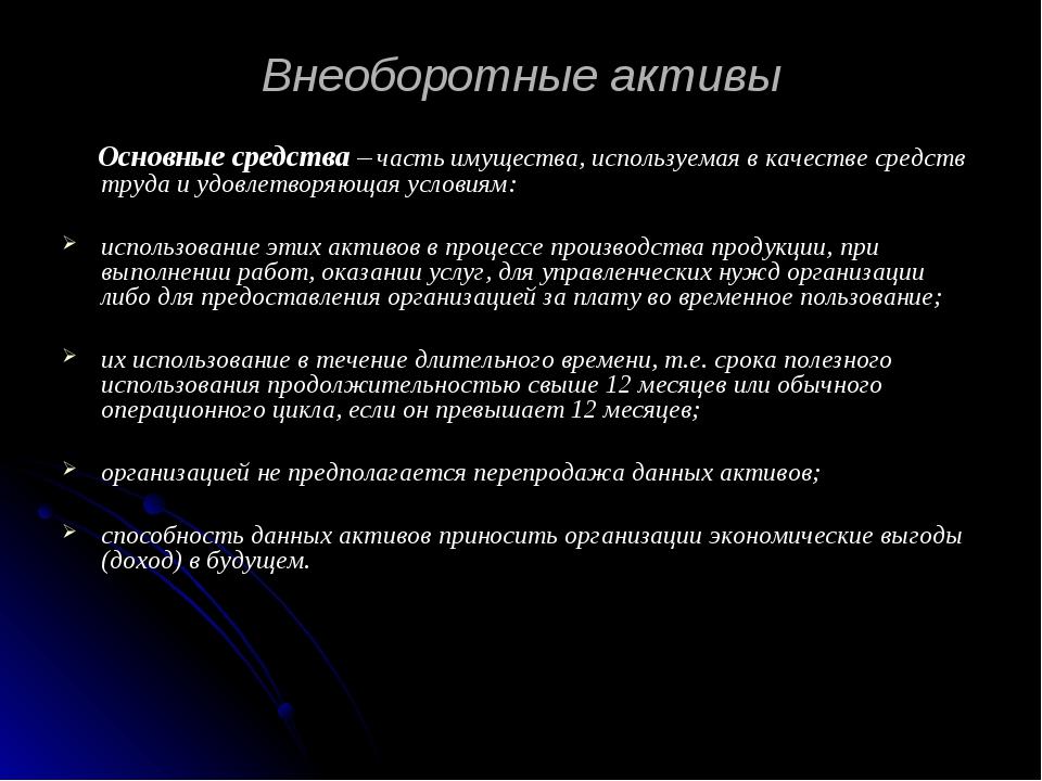 Внеоборотные активы Основные средства – часть имущества, используемая в качес...