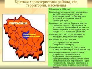 Краткая характеристика района, его территории, населения Образован: в 1924 го
