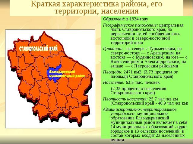 Краткая характеристика района, его территории, населения Образован: в 1924 го...