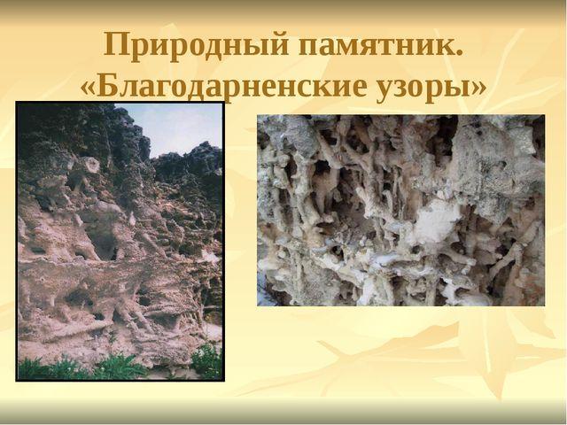 Природный памятник. «Благодарненские узоры»