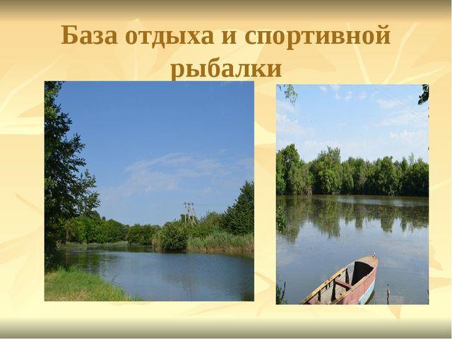 База отдыха и спортивной рыбалки