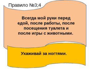 Правило №3;4 Всегда мой руки перед едой, после работы, после посещения туалет