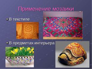 Применение мозаики В текстиле В предметах интерьера