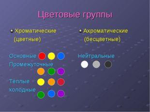 Цветовые группы Хроматические (цветные) Основные Промежуточные Тёплые холодны
