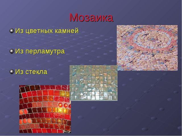 Мозаика Из цветных камней Из перламутра Из стекла