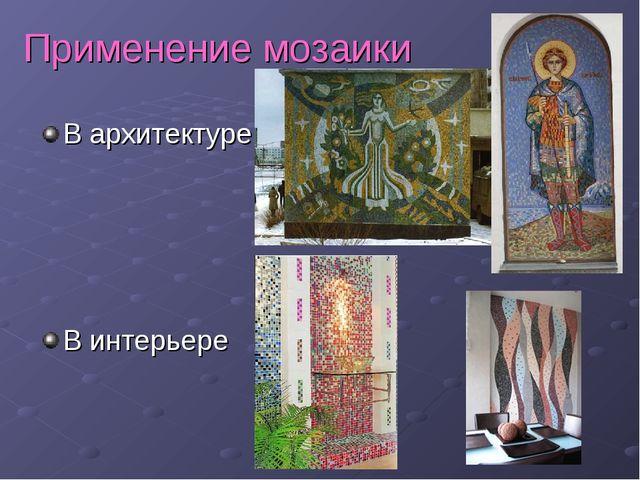Применение мозаики В архитектуре В интерьере
