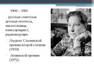 1906 – 1981 русская советская детская поэтесса, писательница, киносценарист,