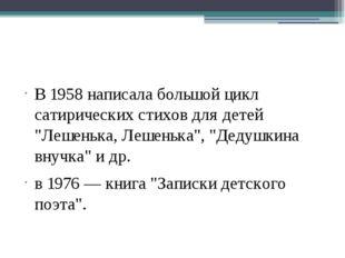 """В 1958 написала большой цикл сатирических стихов для детей """"Лешенька, Лешеньк"""