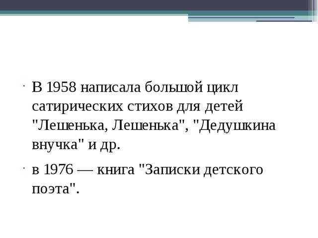 """В 1958 написала большой цикл сатирических стихов для детей """"Лешенька, Лешеньк..."""