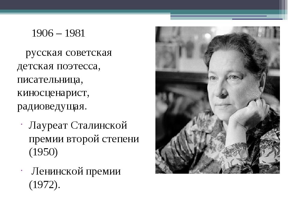 1906 – 1981 русская советская детская поэтесса, писательница, киносценарист,...