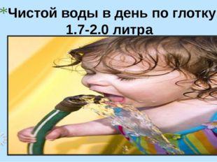 Чистой воды в день по глотку 1.7-2.0 литра Надежда Болдовская:
