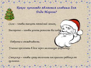 Какое качество является главным для Деда Мороза? Сила – чтобы таскать тяжёлый