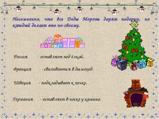 Несомненно, что все Деды Морозы дарят подарки, но каждый делает это по-своему