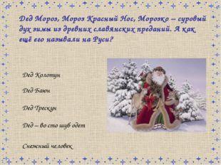 Дед Мороз, Мороз Красный Нос, Морозко – суровый дух зимы из древних славянски