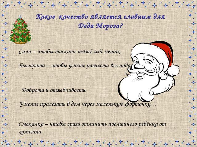 Какое качество является главным для Деда Мороза? Сила – чтобы таскать тяжёлый...