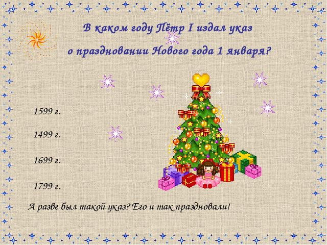 В каком году Пётр I издал указ о праздновании Нового года 1 января? 1599 г. 1...
