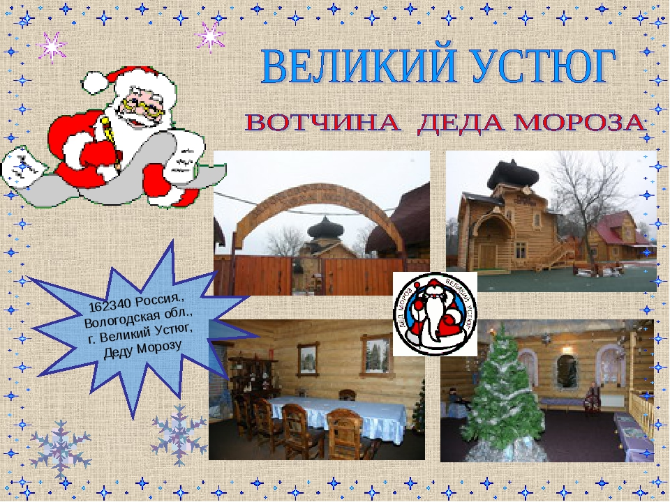 162340 Россия., Вологодская обл., г. Великий Устюг, Деду Морозу
