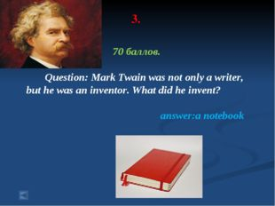 3. 70 баллов. Question: Mark Twain was not only a writer, but he was an inven