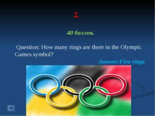 2. 40 баллов. Question: How many rings are there in the Olympic Games symbol?