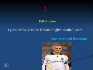 2. 100 баллов. Question: Who is the famous English football star? Answer:Davi