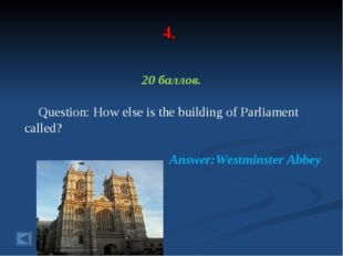 4. 20 баллов. Question: How else is the building of Parliament called? Answer