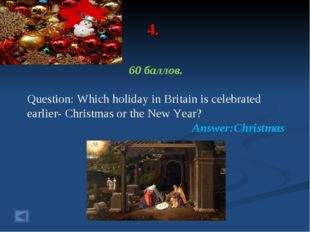 4. 60 баллов. Question: Which holiday in Britain is celebrated earlier- Chris