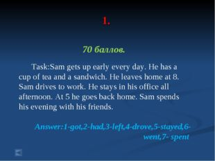 1. 70 баллов. Task:Sam gets up early every day. He has a cup of tea and a sa