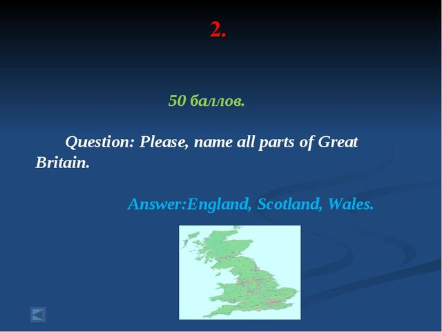 2. 50 баллов. Question: Please, name all parts of Great Britain. Answer:Engla...