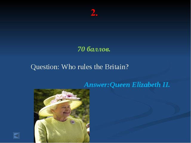 2. 70 баллов. Question: Who rules the Britain? Answer:Queen Elizabeth II.