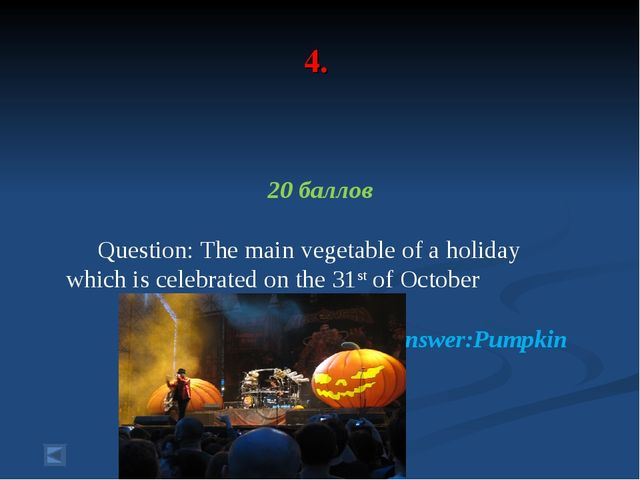 4. 20 баллов Question: The main vegetable of a holiday which is celebrated on...