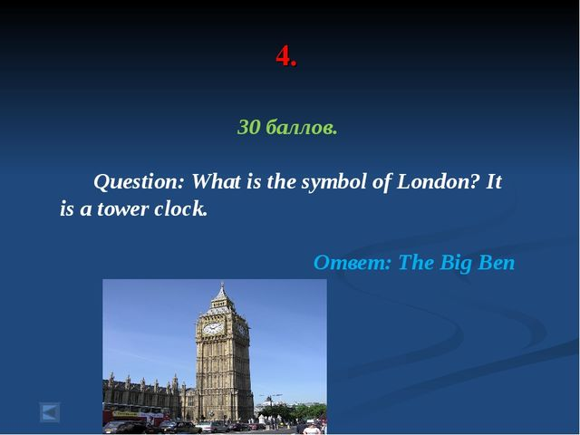 4. 30 баллов. Question: What is the symbol of London? It is a tower clock. От...