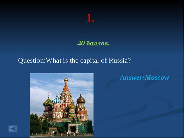 1. 40 баллов. Question:What is the capital of Russia? Answer:Moscow