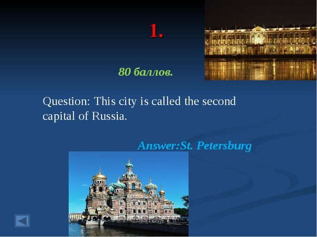 1. 80 баллов. Question: This city is called the second capital of Russia. Ans...