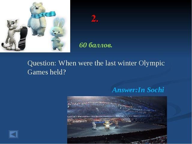 2. 60 баллов. Question: When were the last winter Olympic Games held? Answer:...