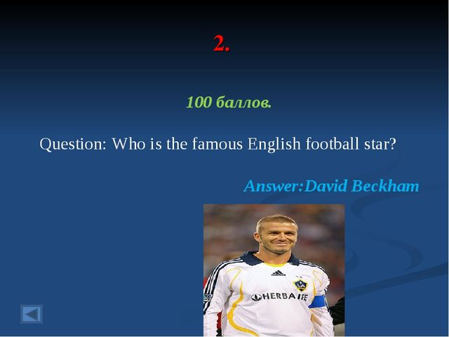 2. 100 баллов. Question: Who is the famous English football star? Answer:Davi...