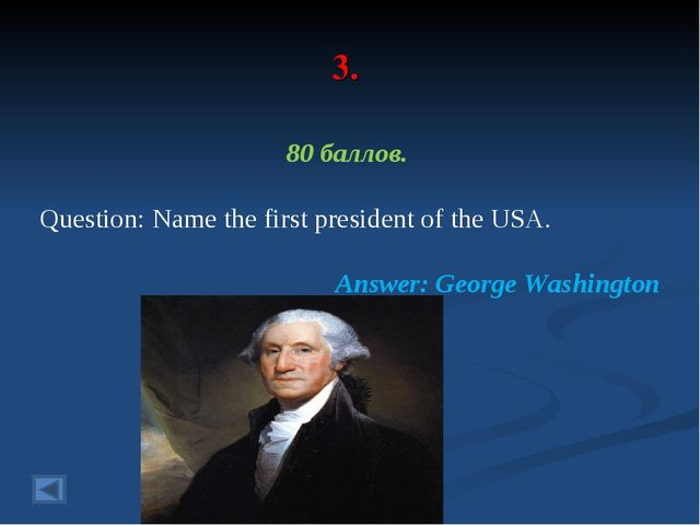 3. 80 баллов. Question: Name the first president of the USA. Answer: George W...