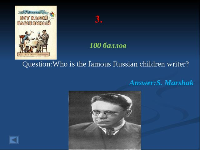 3. 100 баллов Question:Who is the famous Russian children writer? Answer:S. M...