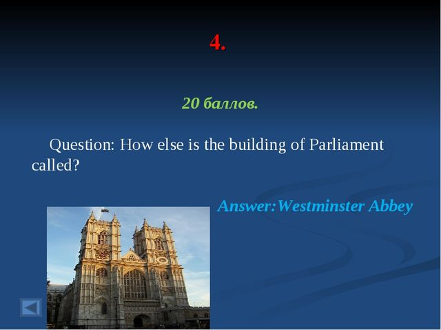 4. 20 баллов. Question: How else is the building of Parliament called? Answer...