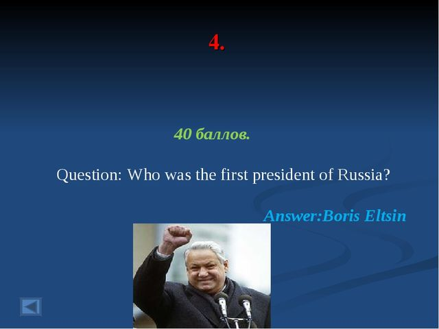 4. 40 баллов. Question: Who was the first president of Russia? Answer:Boris E...