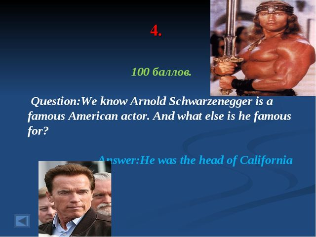 4. 100 баллов. Question:We know Arnold Schwarzenegger is a famous American ac...