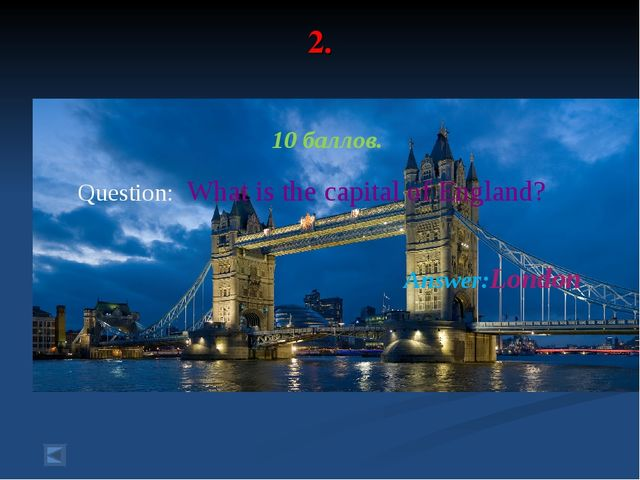 2. 10 баллов. Question: What is the capital of England? Answer:London