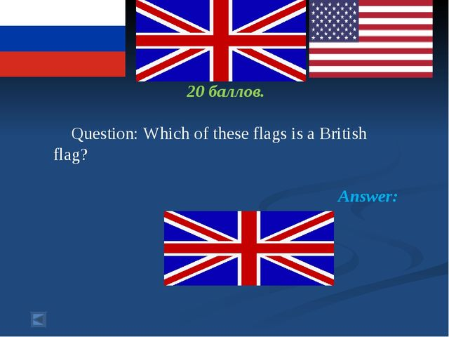 2. 20 баллов. Question: Which of these flags is a British flag? Answer: