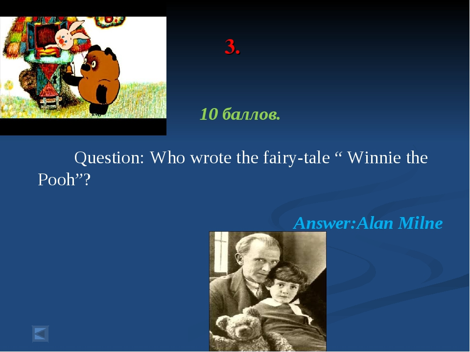 "3. 10 баллов. Question: Who wrote the fairy-tale "" Winnie the Pooh""? Answer:..."