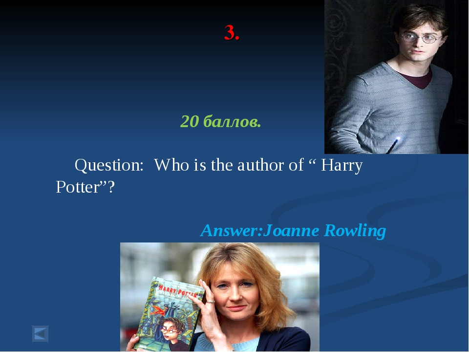 "3. 20 баллов. Question: Who is the author of "" Harry Potter""? Answer:Joanne R..."