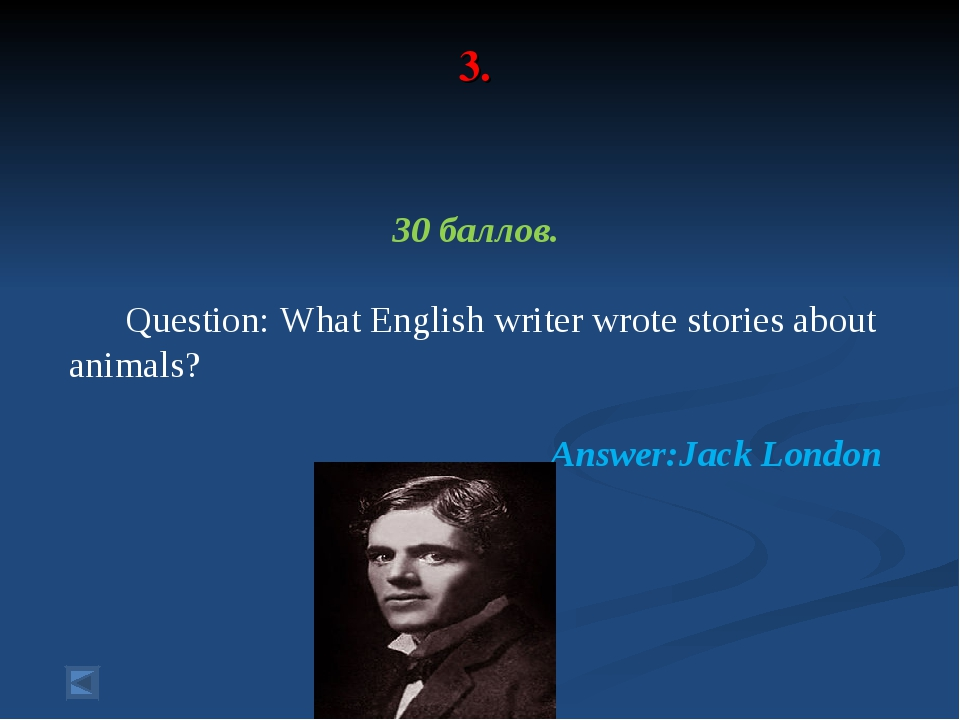 3. 30 баллов. Question: What English writer wrote stories about animals? Answ...