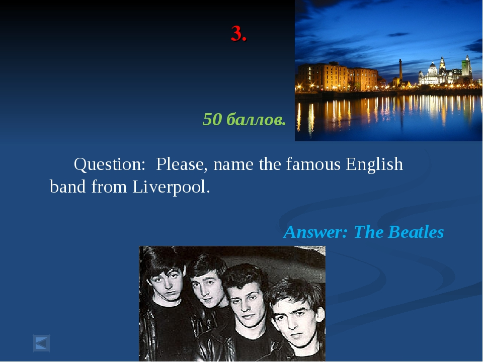 3. 50 баллов. Question: Please, name the famous English band from Liverpool....