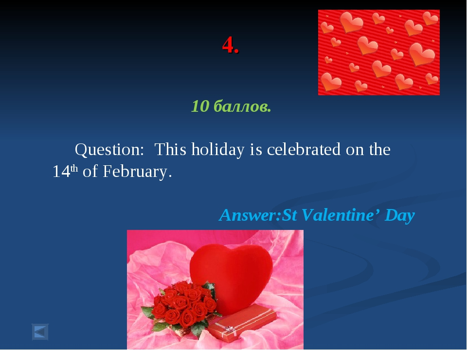 4. 10 баллов. Question: This holiday is celebrated on the 14th of February....
