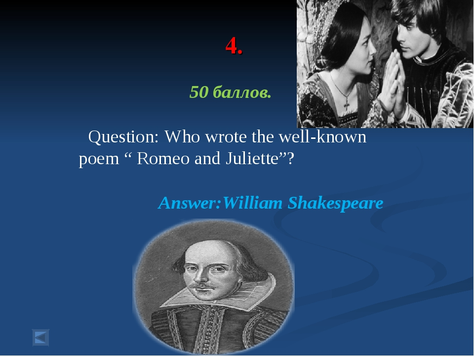 "4. 50 баллов. Question: Who wrote the well-known poem "" Romeo and Juliette""?..."