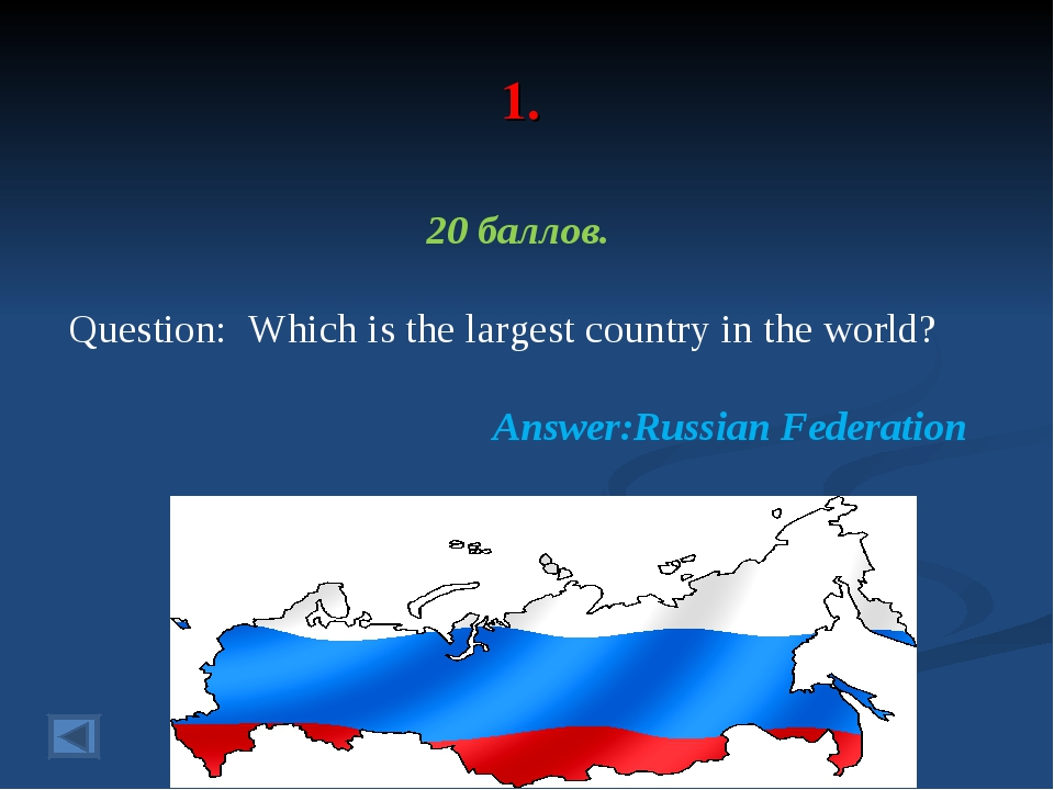 1. 20 баллов. Question: Which is the largest country in the world? Answer:Rus...