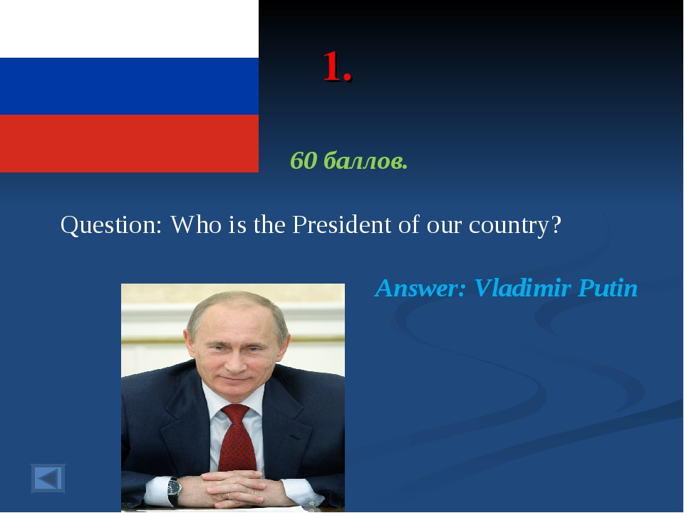 1. 60 баллов. Question: Who is the President of our country? Answer: Vladimir...